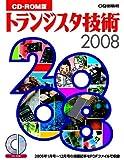 トランジスタ技術 2008―CDーROM版 (<CDーROM>)