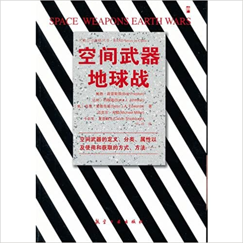 Book The space weapon the Earth fights (Chinese edidion) Pinyin: kong jian wu qi di qiu zhan