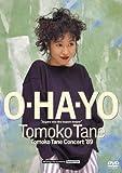 O・HA・YO Tomoko Tane Concert '89 [DVD]