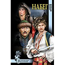 Набег (Исторические приключения) (Russian Edition)