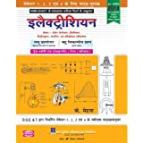 Electrician Theory Asst/Test-Sol Rev.Ed. Semester 1 2 3, & 4 (First Edition, 2016)