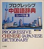 プログレッシブ中国語辞典 コンパクト版
