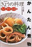 かんたん煮物 (NHKきょうの料理 きょう・すぐ・レシピ)