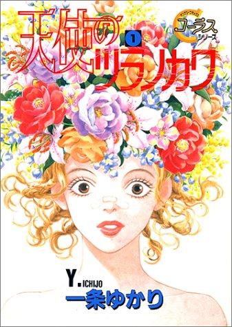 天使のツラノカワ (1) (ヤングユーコミックス―コーラスシリーズ)