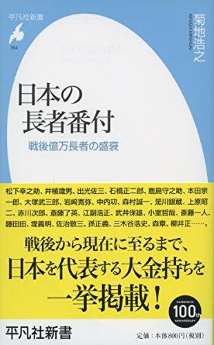 日本の長者番付: 戦後億万長者の盛衰 (平凡社新書)