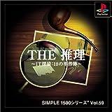 SIMPLE1500シリーズ Vol.59 THE 推理 ~IT探偵:18の事件簿~