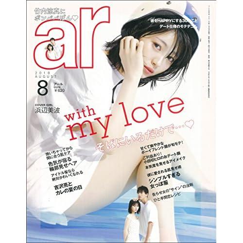 ar 2018年8月号 表紙画像