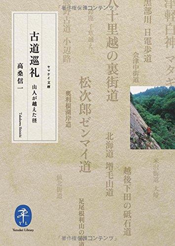 古道巡礼 山人が越えた径 (ヤマケイ文庫)