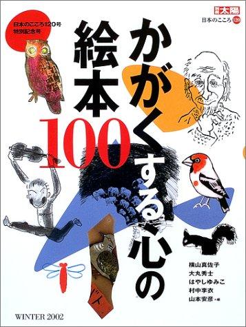 かがくする心の絵本100 (別冊太陽―日本のこころ)
