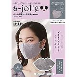 a-jolie パール付きレースマスク BOOK グレー ver.