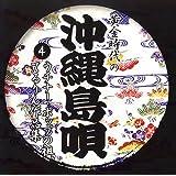 黄金時代の沖縄島唄(4)ウチナー・ポップの祖、てるりん(照屋林助)作品集