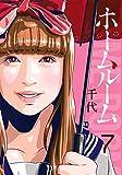 ホームルーム(7) (ヤンマガKCスペシャル)