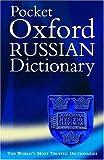 The Pocket Oxford Russian Dictionary: Russian-English English-Russian