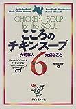 こころのチキンスープ〈6〉―大切な人 大切なこと