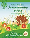 Playing with Russian Letters, Natasha Alexandrova, 1499236468