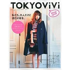 TOKYO ViVi 最新号 サムネイル