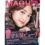 MAQUIA 2018年11月号 千吉良恵子さん監修 チークブラシ・その他コスメ