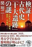 検証!  古代史「十大遺跡」の謎 三内丸山、荒神谷、纒向、平城京…… (PHP文庫)
