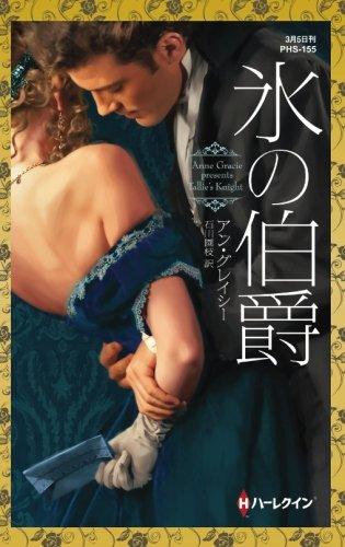 氷の伯爵 (ハーレクイン・ヒストリカル・スペシャル 【ワイド版】)