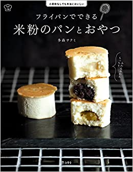 Frying pan, Free Rice Powder, it is for Bread & Treats, flour and really delicious (of East Civilian Cooking Bookshelf) (Japanese) Tankobon Softcover