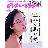 an・an 2015年 5/20号