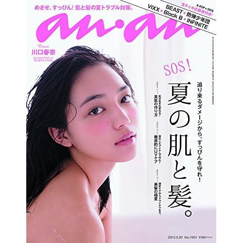 an・an 2015年 5/20号 表紙画像