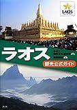 ラオス観光公式ガイド