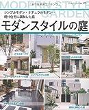 モダンスタイルの庭 (ブティック・ムックno.973)