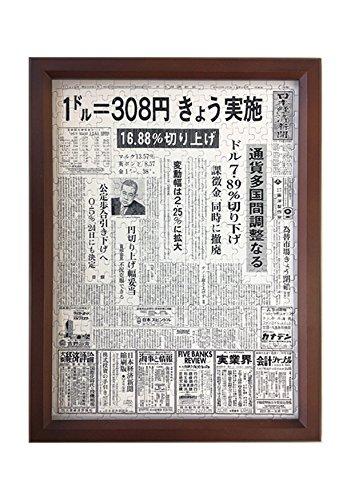 フレーム付き新聞パズル(315ピース)1ドル308円実施(1971年) 紙面 [日本経済新聞 公認] B0796QHLGX【お誕生日新聞】 B0796QHLGX, スタンプファクトリーshop:8bd5b356 --- ero-shop-kupidon.ru