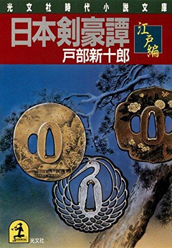 日本剣豪譚 江戸編 (光文社文庫)
