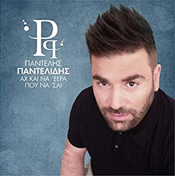 Pantelis Pantelidis - Ah ke na 'xera pou na 'se (New 2018 release