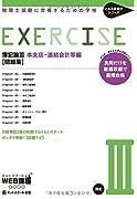 税理士試験に合格するための学校問題集 簿記論III (とおる税理士シリーズ)
