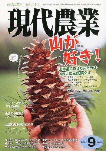 現代農業 2010年 09月号 [雑誌]