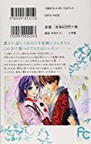 Ayakashi Hiogi - Vol.10 (Flower Comics) Manga