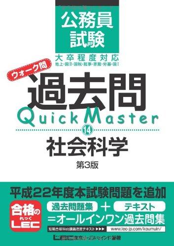 公務員試験 ウォーク問 過去問Quick Master 社会科学<第3版>