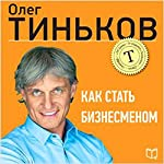 How to Become a Businessman [Russian Edition] | Oleg Tinkov