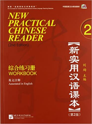 New practical chinese reader vol 2 2nd edition workbook with new practical chinese reader vol 2 2nd edition workbook with mp3 cd english and chinese edition liu xun 9787561928936 amazon books fandeluxe Images