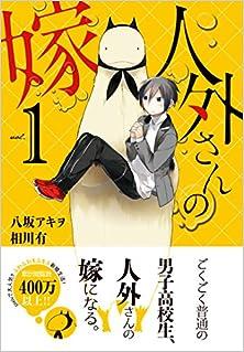 人外さんの嫁 第01巻 [Jingai-san no Yome vol 01]