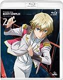バディ・コンプレックス 2 [Blu-ray]
