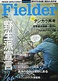 Fielder vol.28 大特集:野生派宣言 (SAKURA・MOOK 42)