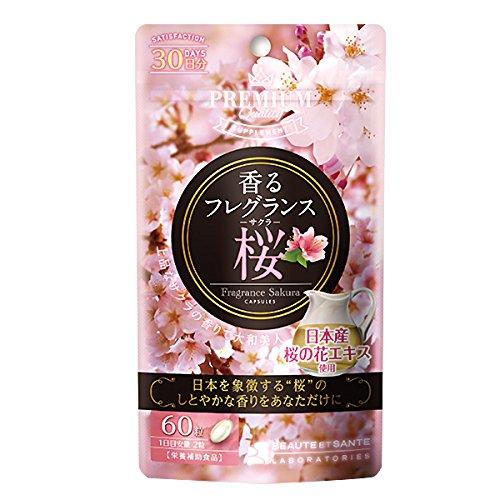 青写真助けて耐える香るフレグランス 桜 [60粒]