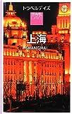 トラベルデイズ 上海 (旅行ガイド)