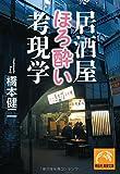 居酒屋ほろ酔い考現学 (祥伝社黄金文庫)