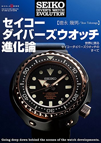 Price comparison product image Seiko Divers Watch Evolution Theory (World Mook 1078) Mook - 2015 6 / 12