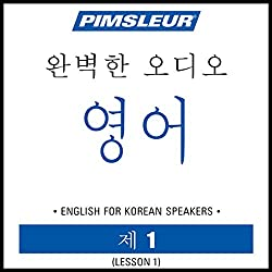 ESL Korean Phase 1, Unit 01