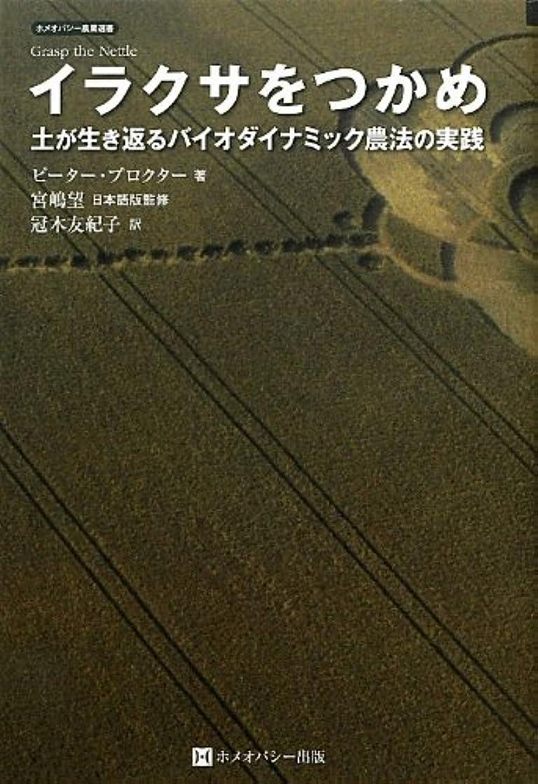 織るバナー財政シュタイナーの『農業講座』を読む (ホメオパシー農業選書)