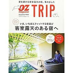 OZ TRIP 最新号 サムネイル