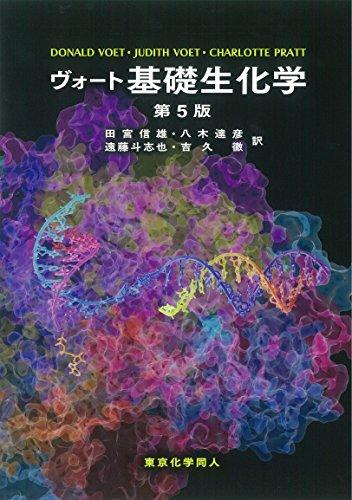 ヴォート基礎生化学(第5版)