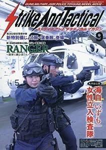 SATマガジン 2017年9月号 [雑誌]