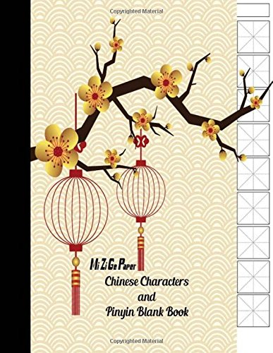 Chinese Characters and Pinyin Blank Book Mi Zi Ge Paper: Notebook Journal for Study and Calligraphy | Rice Grid Paper | Chineses Character Writing | ... Language Learning Workbook (Volume 3)